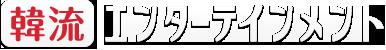 韓流エンターテインメント